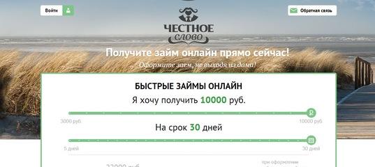 займы онлайн топ 30 номер тинькофф банка кредитный отдел