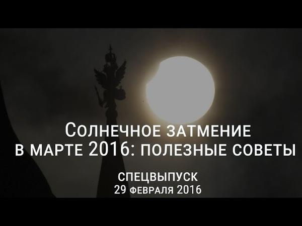 О солнечном затмении в марте 2016: полезные советы