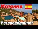 Испания – первое разочарование от Европы. Цены, пляж, впечатления от Коста Брава 2017
