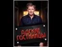 Кошмары в отеле Адские гостиницы с Гордон Рамзи 3 сезон 4 серия Hotel Hell
