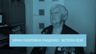 Инна Павловна Пащенко - ветеран ВОВ