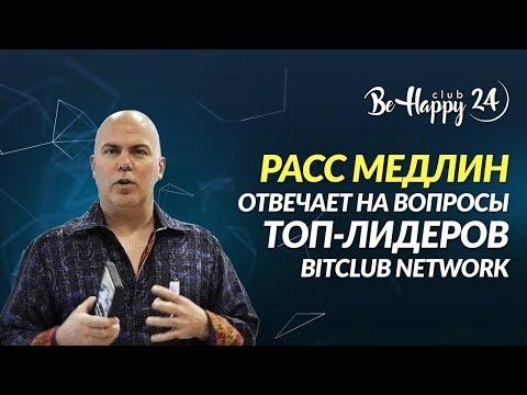 Расс Медлин отвечает на вопросы ТОП лидеров BitClub Network Переведено командой BeHappy24