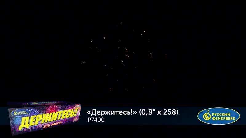 Супер салют ДЕРЖИТЕСЬ! (0,8х 258) P7400