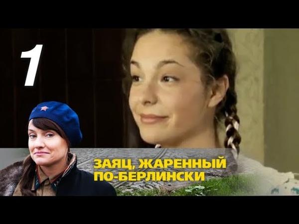 Заяц жаренный по берлински 1 серия 2011 Военный сериал с элементами комедии @ Русские сериалы
