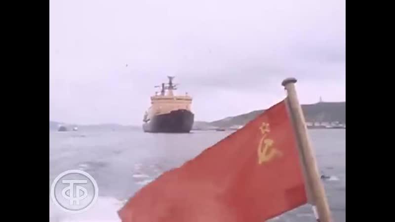 Ледокол Арктика у родных берегов Эфир 23 08 1977 г