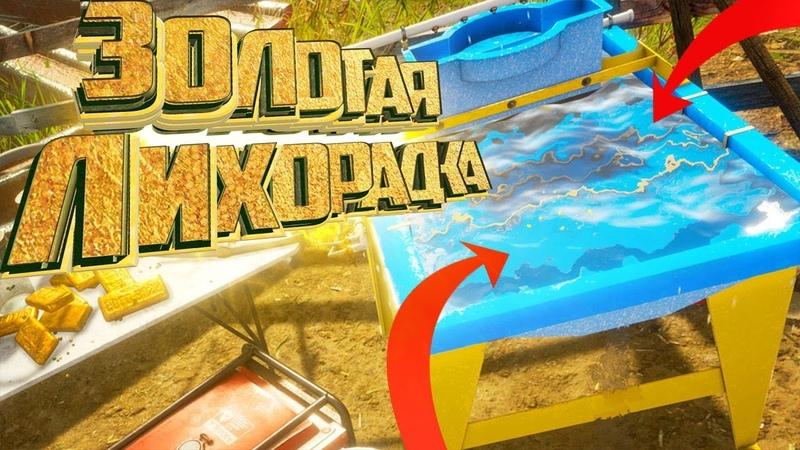 Промывочный Стол и Сепаратор GOLD RUSH The Game 3