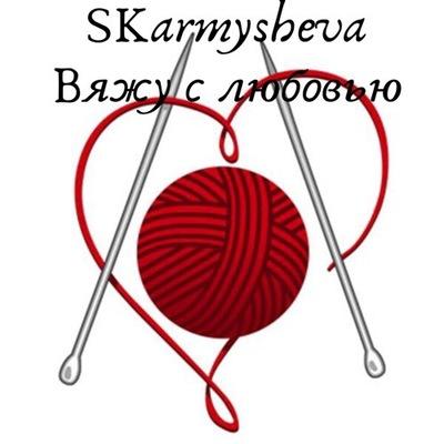 Снежана Кармышева