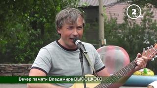 60 сек_Нижнеудинск_ Вечер памяти Владимира Высоцкого.