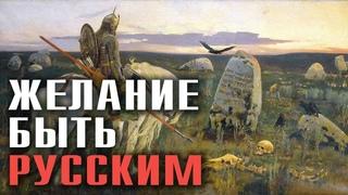 Юрий Поляков. Узники матрёшки: почему неловко быть русским