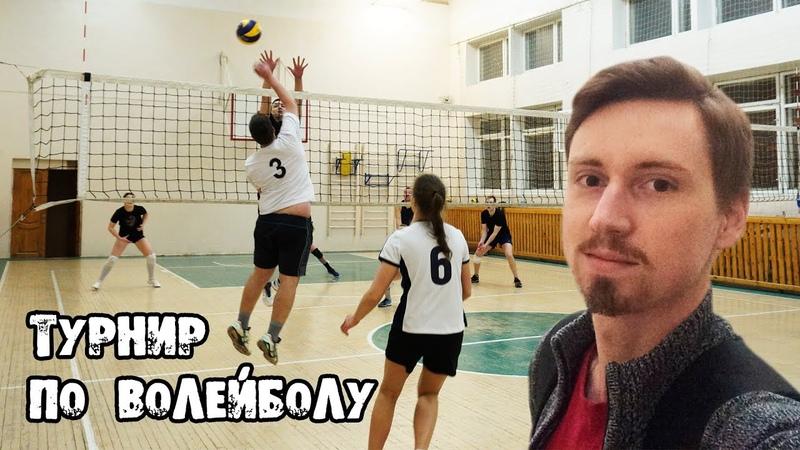 ЮБИЛЕЙНЫЙ ТУРНИР по ВОЛЕЙБОЛУ в Вологде