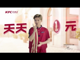 [cf] 180508 kfc promoting video (kfc delivery man version) @ lu han