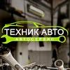 "Автосервис ""Техник-Авто"" Орск"