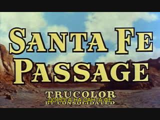 Дорога на Санта Фе / Santa Fe Passage 1955