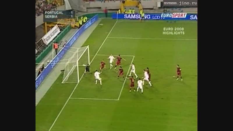 2007-09-12 ОЧЕ Португалия - Сербия 1-1 (Иванович)