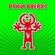 Record_Russian_Mix__Руки Вверх - Пропадаешь
