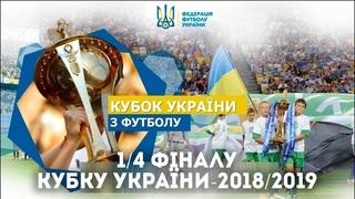КУБОК УКРАЇНИ 18/19: жеребкування 1/4 фіналу