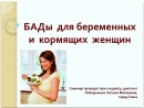 БАДы для беременных и кормящих женщин, дети до 3х лет