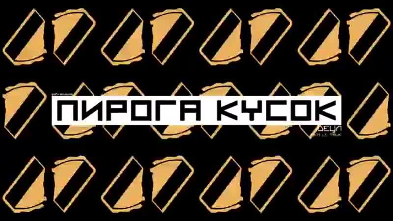 Detsl aka Le Truk Пирога кусок Lakky One Star x Robert Ryda production