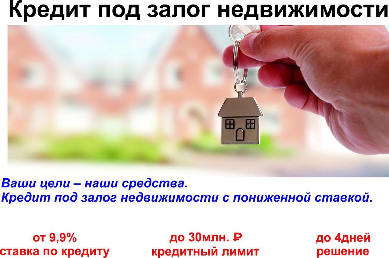 деньги под залог недвижимости оквэд