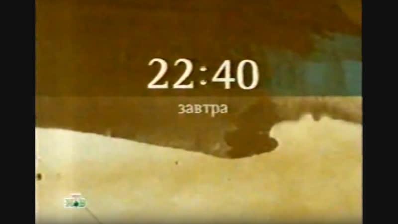 Анонс сериала Дело о Мёртвых душах НТВ 07 09 2005