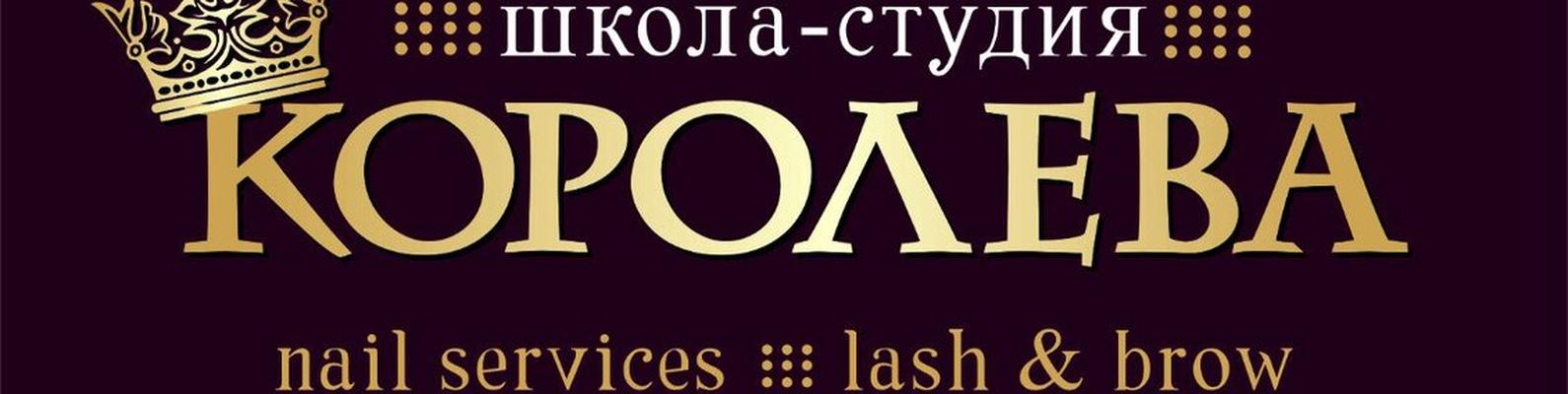 Брови/Ресницы/Маникюр/Обучение/Горно-Алтайск | ВКонтакте