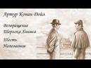 Артур Конан Дойл Шесть Наполеонов входит в серию Возвращение Шерлока Холмса