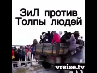 Зил против толпы людей