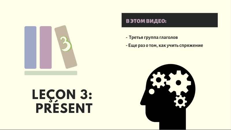 Lecon 3