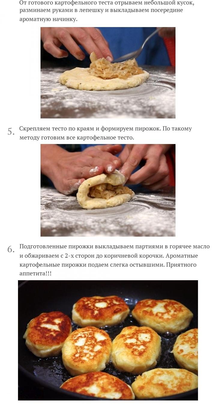 Картофельные пирожки с капустой, изображение №3
