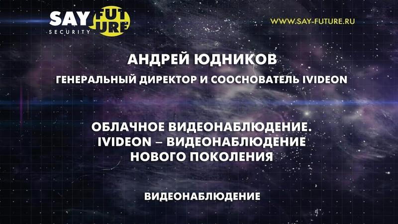 Облачное видеонаблюдение Ivideon видеонаблюдение нового поколения Андрей Юдников