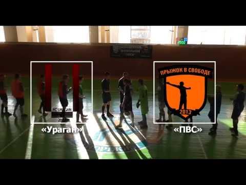 СКТ Глобус - Чемпіонат МФЛ з міні-футболу 201819   «Ураган» - «ПВС»