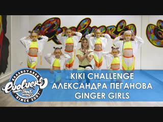 Как танцевать kiki challenge | видео урок dance kids c александрой пегановой | evolvers dance school