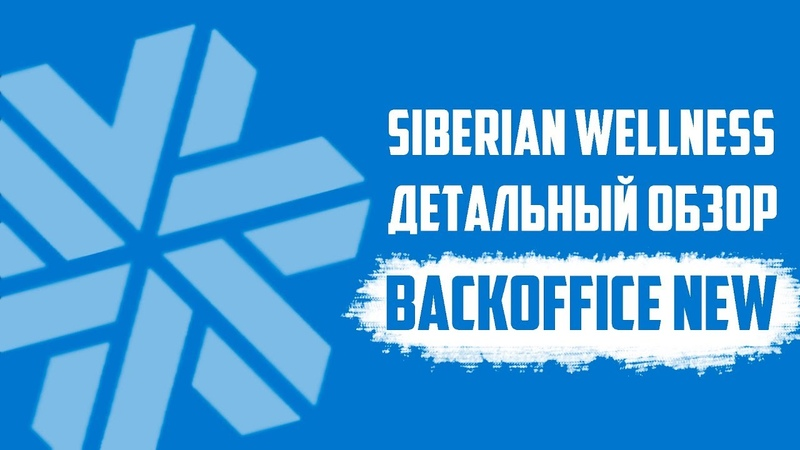 Siberian Wellness BackOffice NEW Детальный разбор кабинета Siberian Wellness Сибирское здоровье