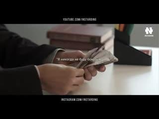 мотивация на богатство и успех от Роберта Киосаки
