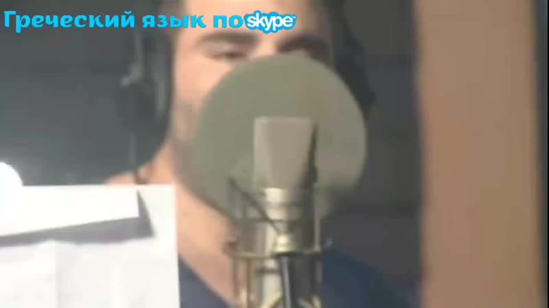 Vasilis Karras feat Pantelis Pantelidis Gia ton idio anthrwpo milame Russian subtitles by Elpida Amanatidou mp4