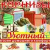 """"""" Уютный Дом  - Карнизы"""""""