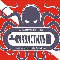 """Логотип Дайвинг в Челябинске. Подводный клуб """"Аквастиль"""""""