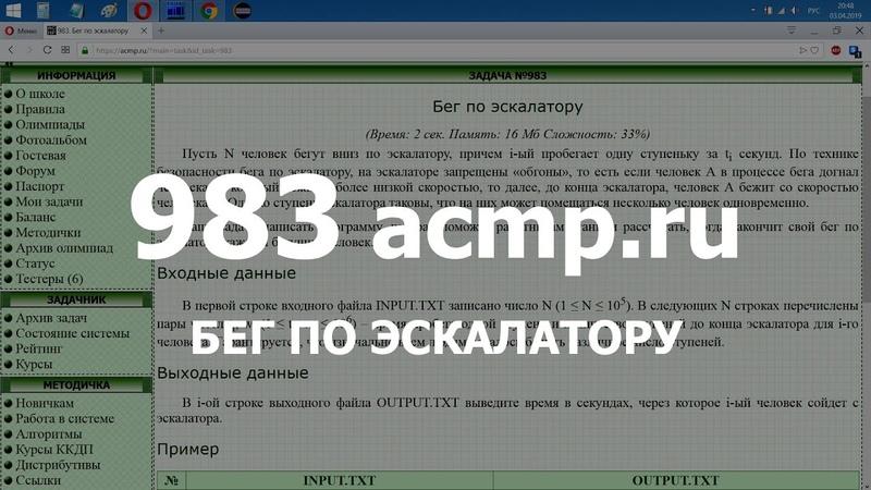 Разбор задачи 983 acmp.ru Бег по эскалатору. Решение на C