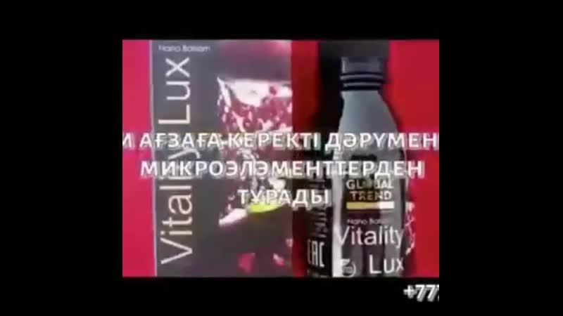 Нано Балзам Vetality lux