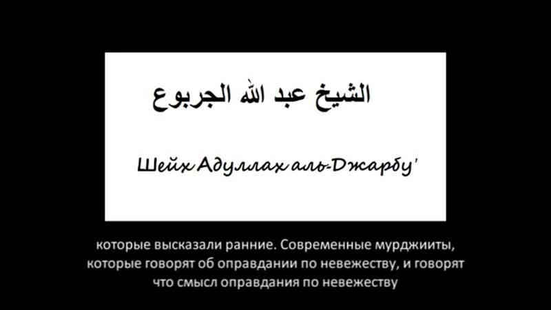 Шейх Аль Джарбу ОПАСНОСТЬ ВЗГЛЯДОВ СОВРЕМЕННЫХ МУРДЖИИТОВ