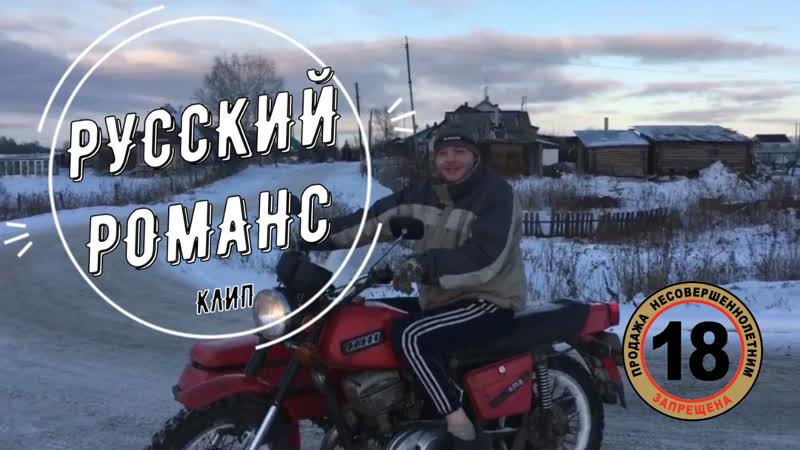 РУССКИЙ РОМАНС деревенский клип 2018