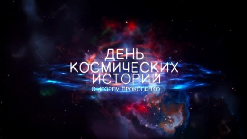 День космических историй Выпуск 8