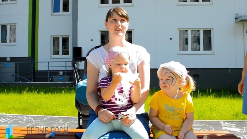 Отзыв от жильцов ЖК Белые росы Марины, Лизы, Сони и маленькой Поли