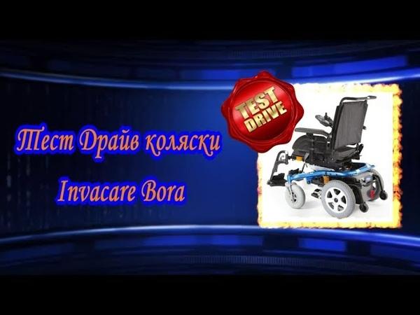 Тест Д райв коляски Invacare Bora