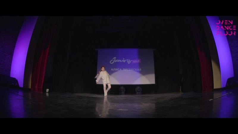 OPEN DANCE FLOOR SOLO JUNIOR ЛИСЕВСКАЯ АЛИСА