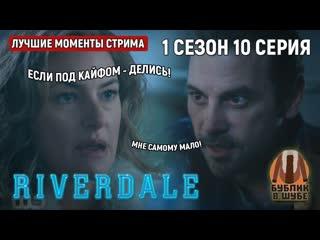 Под кайфом делиться надо (ривердэйл/ривердейл/riverdale 1 сезон 10 серия)