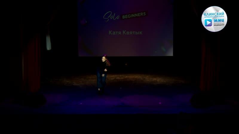 Катя Квятык - участница фестиваля OPEN DANCE FLOOR