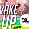 26-28 Марта - WakeUpParty.ru - фитнес-фестиваль