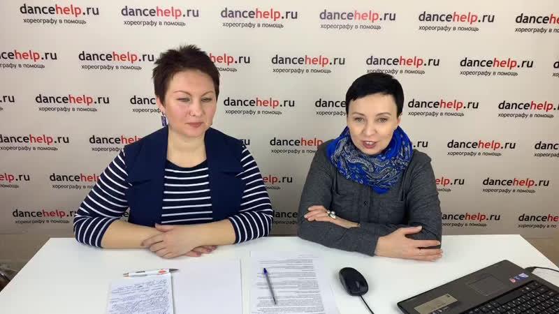 Разбор постановок с Анной Калыгиной Российский дом народного творчества