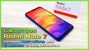 📦 Xiaomi Redmi Note 7 - Полный детальный обзор, тест игр, замер автономности